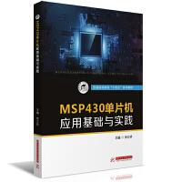MSP430�纹��C��用基�A�c���`