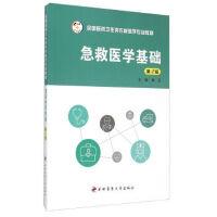 【RT3】急救医学基础(第2版) 魏蕊 第四军医大学出版社9787566206589