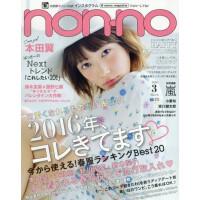 [现货]日版 时尚杂志 nonno 2016年3月号 本田翼