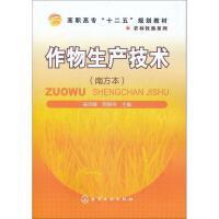作物生产技术(南方本) 吴琼峰 等 编