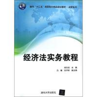 经济法实务教程 清华大学出版社