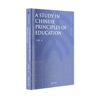 A Study in Chinese Principles of Education(中国教育原理) (影印,英文) 蒋