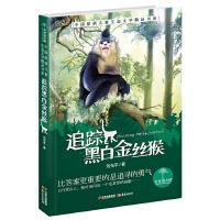 青青望天树・中国原创儿童生态文学精品书系:追踪黑白金丝猴