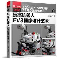 乐高机器人EV3程序设计艺术 9787115418128 [美]Terry Griffin 人民邮电出版社