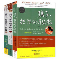 孩子把你的手给我123 共3册 育儿书籍3-6-12岁育儿书籍父母正面管教 好妈妈胜过好老师 教育孩子的书籍家庭教育书