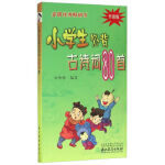 【XSM】小学生必背古诗词80首(升级版) 方吟吟 浙江教育出版社9787553642512