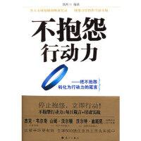 【新书店正版】不抱怨行动力――把不抱怨转化为行动力的箴言凯西漓江出版社9787540737269