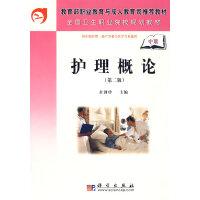护理概论(中职)(第二版)