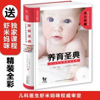 养育圣典:0~6岁实用养育百科
