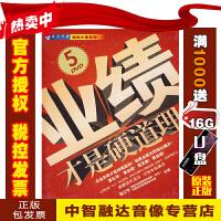 正版包票 业绩才是硬道理 杨宗华 5DVD 视频培训光盘碟片