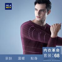 HLA/海澜之家2018秋季新品舒适柔软透气棉质轻薄男士内衣套装