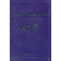 英日汉脊柱脊椎医学辞典