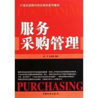 服务采购管理 中国物资出版社