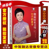 正版包票 做好的父母 培养好孩子 江洁(6DVD)机场书店同步销售视频讲座光盘碟片