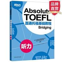 [包邮]直通托福基础教程:听力 Absolute TOEFL Bridging【新东方专营店】
