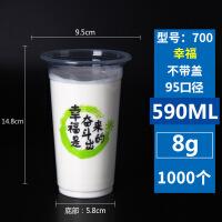 【家装节 夏季狂欢】95口径一次性奶茶杯1000只装塑料杯7ml果汁饮子带盖豆浆杯