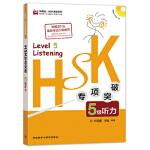 【二手旧书9成新】HSK专项突破5级听力(外研社 HSK课堂系列) 王祖嫘 刘畅 外语教学与研究出版社 9787513