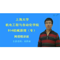 2021年上海大学机电工程与自动化学院《机械设计(二)(专)》网授精讲班【教材精讲+考研真题串讲】/结合考试大纲 辅导教