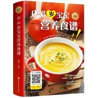 婴幼儿食谱0~6岁宝宝营养食谱全书 中国宝宝婴幼儿饮食营养百科知识书籍多道好吃又营养的宝宝餐主食菜肴汤饮零食