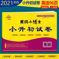 2021春 黄冈小博士小升初试卷6年级适用 英语专项训练 模拟试题 名校真题 分班考试