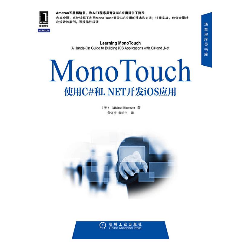 MonoTouch应用开发实践指南:使用C#和.NET开发iOS应用(Amazon五星畅销书!系统讲解利用MonoTouch开发iOS应用的技术和方法,大量案例,可操作性极强。)