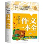 中学生作文一本全 黄冈作文 班主任推荐初中生作文书七八九789年级适用满分作文大全