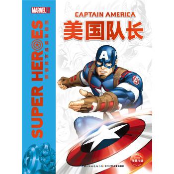 超级英雄成长故事集:美国队长 本书选取六位超级英雄的成长故事,通过精心的选编与设计,以新奇有趣的内文版式和生动活泼的语言风格,为男孩们带来全新的阅读体验。