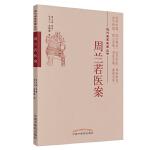 周兰若医案·近代名医医著丛书