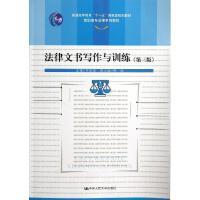 法律文书写作与训练(第3版)/马宏俊/高职高专法律系列教材.十一五*规划教材 马宏俊