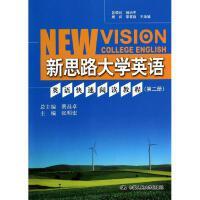 英语快速阅读教程(2) 中国人民大学出版社