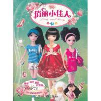 正版书籍 9787514604436可儿娃娃游戏乐园--俏丽小佳人 于清峰 中国画报出版社