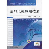 【正版新书直发】泵与风机应用技术刘宏丽,王洪旗机械工业出版社9787111392484