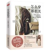 怎么穿都很美(日本私人时尚顾问、知名时尚博主教你365日穿搭) 穿衣搭配女装书籍穿搭达人搭配女装衣服