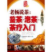 老杨说茶:鉴茶・泡茶・茶疗入门