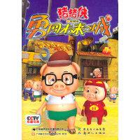 猪猪侠勇闯未来之城(7)