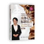 商务礼仪标准培训(第3版)(团购,请致电010-57993149)