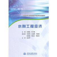 水利工程经济(全国水利类高职高专教育规划教材)