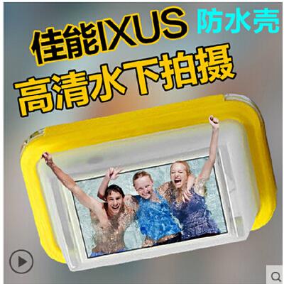 相机防水套专业水下拍照手机防水袋温泉游泳手机