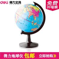 得力小型地球仪 106mm标准教学研究用品高清 经典中文地形3031