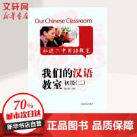 我们的汉语教室初级 (2) 上海译文出版社