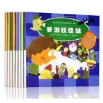数学游戏故事绘本 套装正版共8册 儿童书大奖作品好玩的数学图画书 益智开发儿童逻辑思维游戏喜欢魔法的国王等