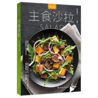 主食沙拉(萨巴厨房) 萨巴蒂娜 中国轻工业出版社