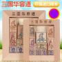 榉木三国华容道彩色烫印儿童成人小学生古典益智力玩具孔明锁礼物