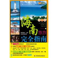海南旅游完全指南(第2版) 黄学坚 中国轻工业出版社9787501982974