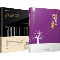 赠2本现货正版逻辑英语语法+逻辑英语多义词妙解 2本钟平语法系列