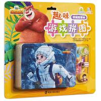 熊出没之探险日记・趣味游戏拼图. 穿越迷雾林(四色版)