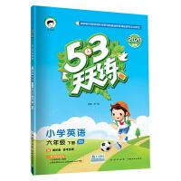 53天天练 小学英语 六年级下册 XS(湘少版)2020年春(含测评卷及答案册)