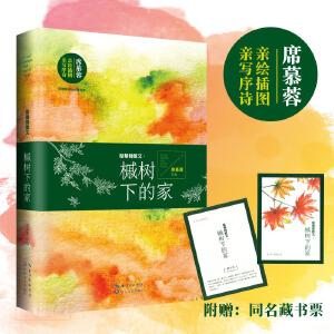 席慕蓉散文一槭树下的家 对爱情、乡愁、人生、艺术等的感悟和思考 影响一代人的成长历程