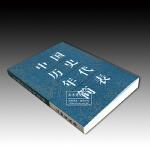 中国历史年代简表 (全1册) 平装 文物出版社出版