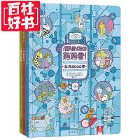 乐乐趣童书 全3册 MAMOKO妈妈看! 龙的时代 现代世界 公元3000年 全景图画式儿童生活百科4-5-6-7岁子